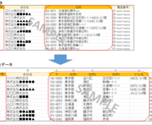住所録・名簿ファイルを整理します 住所や商品情報などExcelを見やすく管理したい方へ!!