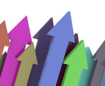 【アクセス数が伸び悩む方へ】 ズバリ! あなたのサイトの改善点を指摘します。