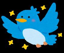 約700人のフォロワーにあなたのサイトを宣伝します Twitterで約700人のフォロワーに宣伝します
