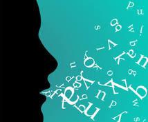 意外に簡単!【英語の発音矯正】を手伝います 英語の発音が気になっている人や上達したい人に