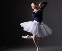 現役バレエダンサーがお助けいたします 自分の美を追求していきましょう!