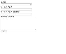 コンタクトページを作成します。