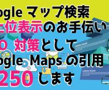Googleマップ検索の上位表示のお手伝いします MEO 対策としてGoogle Mapsの引用を250します