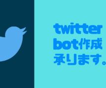Twitter Bot作成します Twitterにて自動ツイートするbotを作成します。