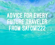 1人でできる!格安海外旅行の手配の仕方を教えます 何をしたらいいか分からない方/格安で海外に行ってみたい方へ