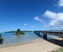 沖縄旅行のオススメ教えます 沖縄に旅行に行く人にオススメの場所を教えます^ ^