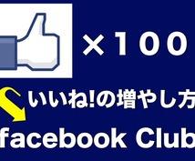 facebook Clubをご存知ですか?