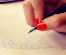 【現役ライター!】SEO対策用にキーワードを入れ込んだ文章を作成いたします!