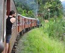スリランカ旅行を全面バックアップいたします 不安でいっぱいを楽しみでいっぱいにしたいあなたへ