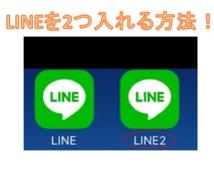 同じ端末にLINEが2つ??教えちゃいます 同じ端末に2つのLINEを入れれます!
