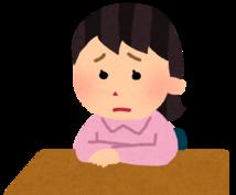 どんなお話でも聞きます ストレス溜め込んでいませんか?傾聴、解決お手伝いします