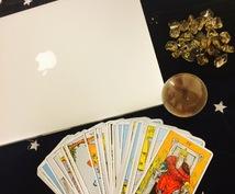 貴方の明日をもっとハッピーにします タロット、占星術、数秘術を用いて、貴方の恋の悩みを解決します