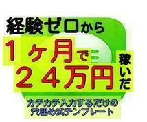 1ヶ月で24万円稼いだLINEアフィリ暴露します スマホで完結。これより優れたノウハウあれば『クレーム下さい』