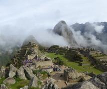 南米の歩き方をご案内します 自由に楽しみたいあなたにおすすめ