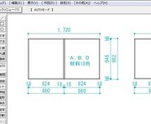 簡単なCADできます 手書きの図面を寸法がしっかり確認出来るCADで作成します。