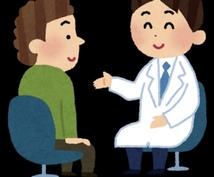 現役医師があなたの相談にのります 現役医師があなたの相談にのります。