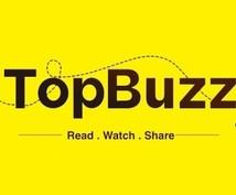 TopBuzzで日給1万稼いでいる方法を教えます 何をやっても上手くいかなかった私がようやく成果を出せた方法