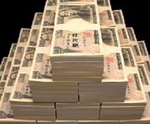 月収50万月収100万以上希望者!限定になります 2名様限定です。そこからは有料で提供していきます。