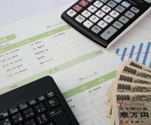 記帳代行~毎月の試算表作成をいたします 税務署に睨まれない会計帳簿を作成します