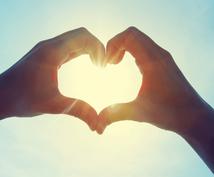 カップル限定で大切な二人だけの愛を深めます 恋人との仲を今まで以上に最高に幸福な関係にし強く結び実らせる