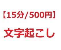 500円/15分 音声データから文字起こします Word、エクセル、テキストデータ対応可能