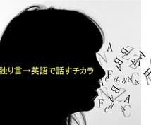 お試し価格:英語力を『独り言』で高めます 英語を話したくても言葉が出てこない人にオススメです