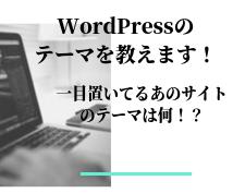 あのサイトは何ていうテーマ!?にお答えします あのサイトが使ってるワードプレスのテーマ、教えます!