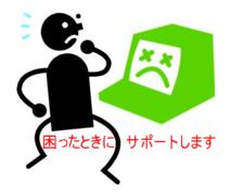 パソコンの使い方、トラブル対応などのお手伝いをします