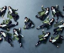 欅坂46・日向坂46についてお話します メンバーや生写真について一緒にお話しましょう!