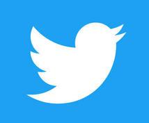 1万アクセス超のTwitterで拡散します 無期限で投稿、定期的に投稿など受付ます