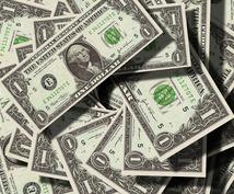 お金関係の相談に乗ります AFP資格者がお金の悩みについて相談に乗ります。