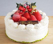 クリスマス目前♡美味しいケーキの作り方教えます 幸せな思い出に残る☆特別なクリスマスを過ごしたいあなたへ!!