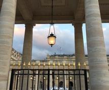フランス・パリ旅行のアドバイス・情報収集します フランス語でサポート。パリ在住・海外旅行の経験多数です。