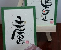 あなたのお名前を【古代文字】でアートに描きます(+プチ鑑定付き)