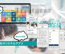 【会社HPをアプリ化】AppleStore、Googleplayでリリース出来るアプリ制作します。