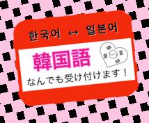 韓国語に関する仕事ならなんでもします 簡単なメッセージの翻訳、韓国語に関する質問も受けます!