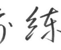 あなたのお名前を【読みやすい】崩し字にします 名前を書くのが好きになる♪読めるくずし字