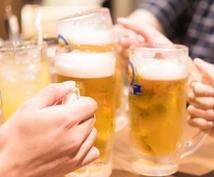 会社の飲み会の幹事を引き受けると稼げる方法教えます 首都圏に在勤のサラリーマンやOLさんにおススメです。
