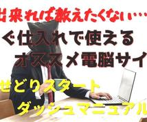 隠れた電脳仕入れ店舗教えます 電脳仕入れに使える隠れたネットショップを提供★