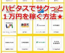 【簡単・即金!】30分の作業で1万円稼ぐ方法【図解つき】
