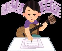 コード進行耳コピします 楽譜のない曲のコード譜が欲しい人必見!