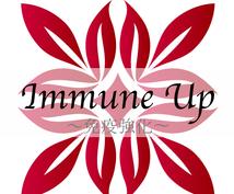 ◆◆spiritual⭐alchemy◆◆Immune UP〜免疫強化〜