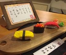 なぜか☆♪『あなたのお好きなお寿司をねんど作って画像を送ります!』お寿司3貫まで!《サプライズにも》