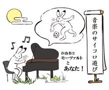 モーツァルトと、あなただけのオリジナル曲を作ります サイコロを16回振るだけで、偶然音楽をお楽しみいただけます。