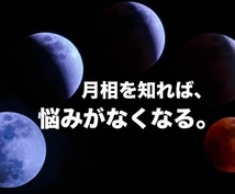 月に代わって、あなたの基本性格を教えます 本当の自分が分からなくなっていませんか?