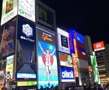 大阪アメリカ村ミナミ宗右衛門町堀江情報教えます 企業したい方や美味しい店など分かる範囲でご紹介します。