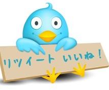 ツイッター日本人の50いいね!になるまで宣伝します 【日本人アカウント】50いいね!を500円で!お届け!