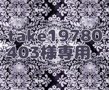 take19780403様専用ページでございます take19780403様専用ページでございます