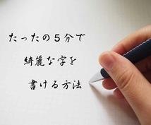 四つのコツで美文字!きれいな字の書き方を教えます 結婚式や履歴書など公の場所で恥をかかなくなります