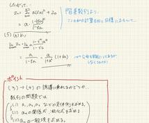 数学・物理・化学の問題に解答します 数学は大学レベルまで可能、理解できるまで何度でも対応します!